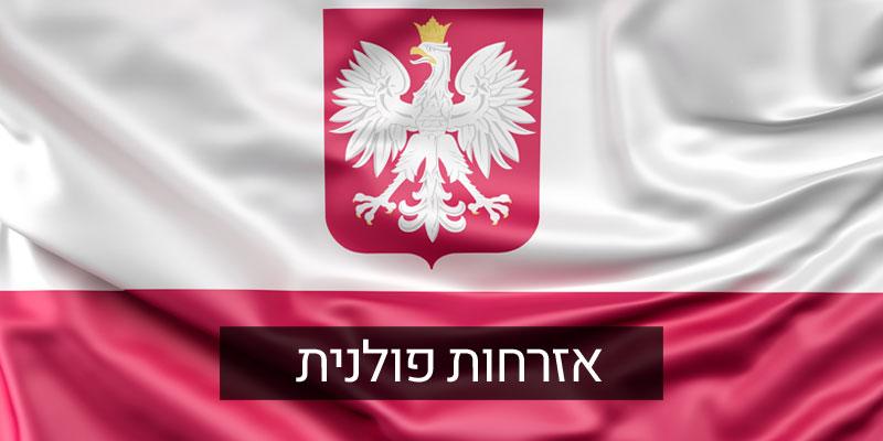 כמה עולה אזרחות פולנית?