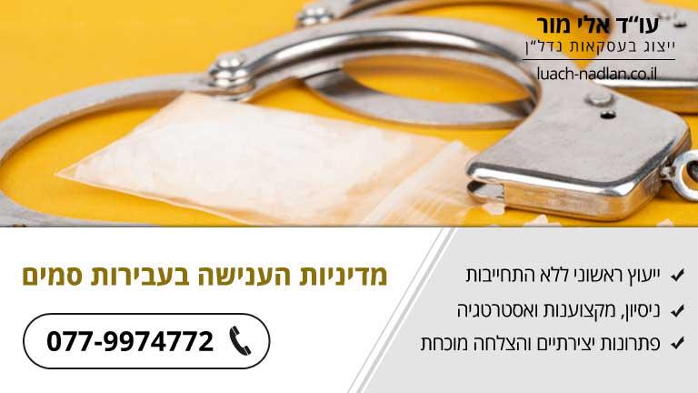 מדיניות הענישה בעבירות סמים בישראל